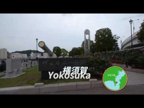 街歩き横須賀 Walking in Yokosuka, Kanagawa