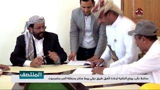 محافظ مأرب يوقع اتفاقية لإعادة تأهيل طريق دولي يربط صافر بمنطقة العبر بحضرموت