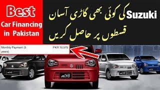 Best Car Financing in Pakistan For Suzuki Cars | Car Leasing / Car Installment Calculator