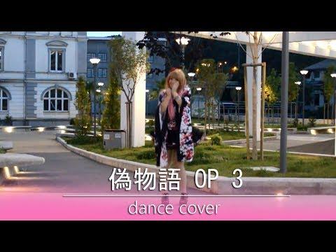 【SuperNova】偽物語 OP 3 - Nisemonogatari OP 3 【Dance Cover】【踊ってみた】