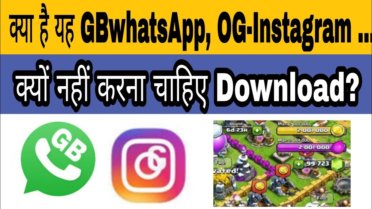 GB WhatsApp, OG Instagram safe? | don't download these apps | in hindi
