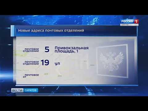 Три почтовых отделения Саратова меняют адреса из-за ремонта