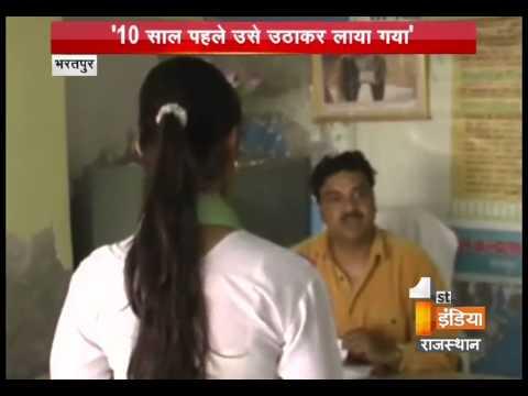 दस साल पहले उठाई लड़की ने बताया अपना सच Bharatpur News