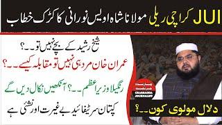 JUI Maulana Shah Owais Noorani Complete Speech In Karachi   21 January 2021   Charsadda Journalist