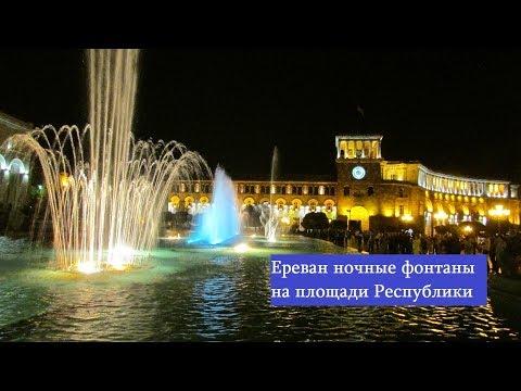 Ереван Самый красивый поющий фонтан на площади Республики.երգելով շատրվան Երևանը.