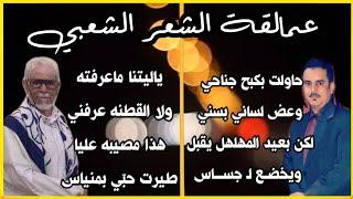 مواجهة شعريه عنيفة بين عمالقة الشعر الشعبي قايد علي القطنه وثابت عوض اليهري