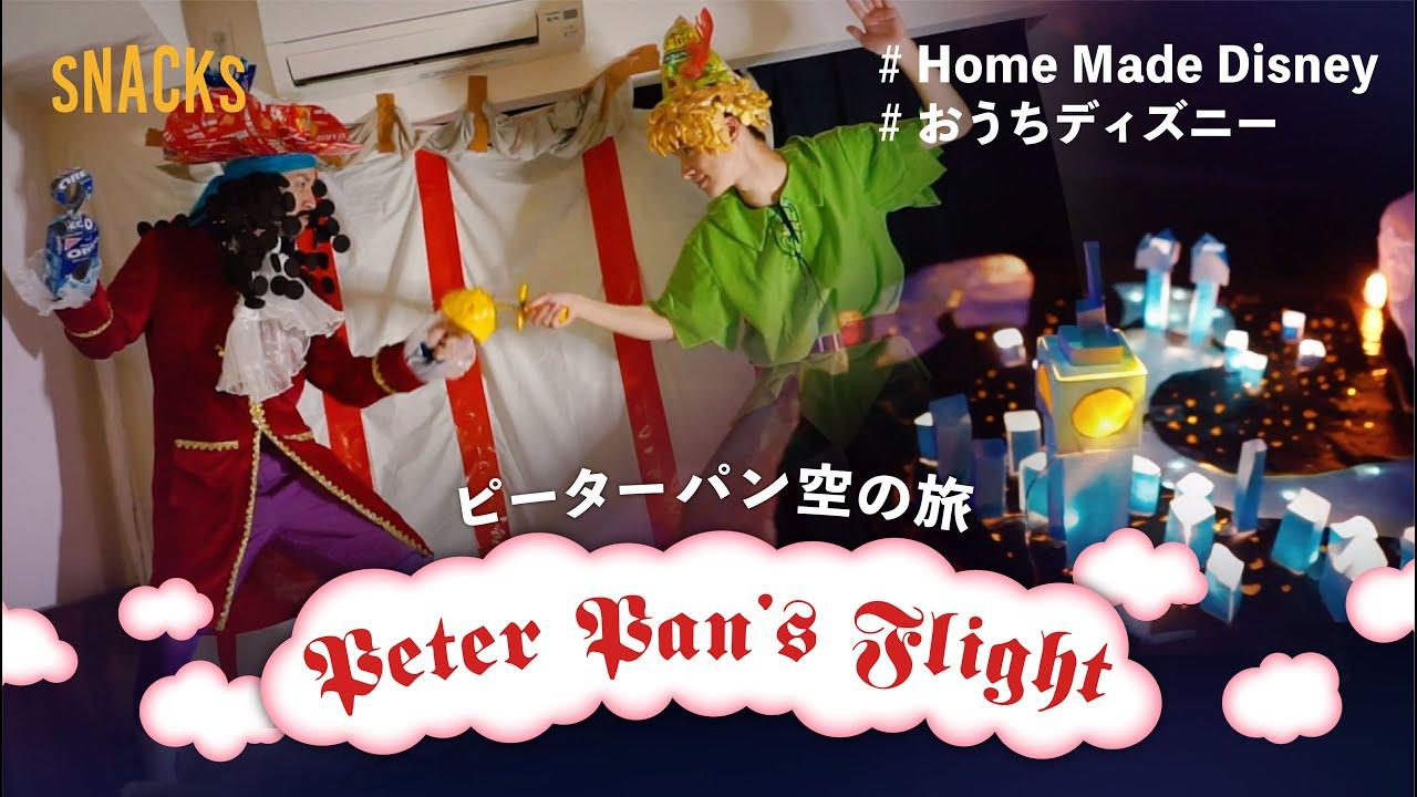 【おうちで再現】東京ディズニーランド/ピーターパン空の旅 Peter Pan's Flight HomeMadeDisney