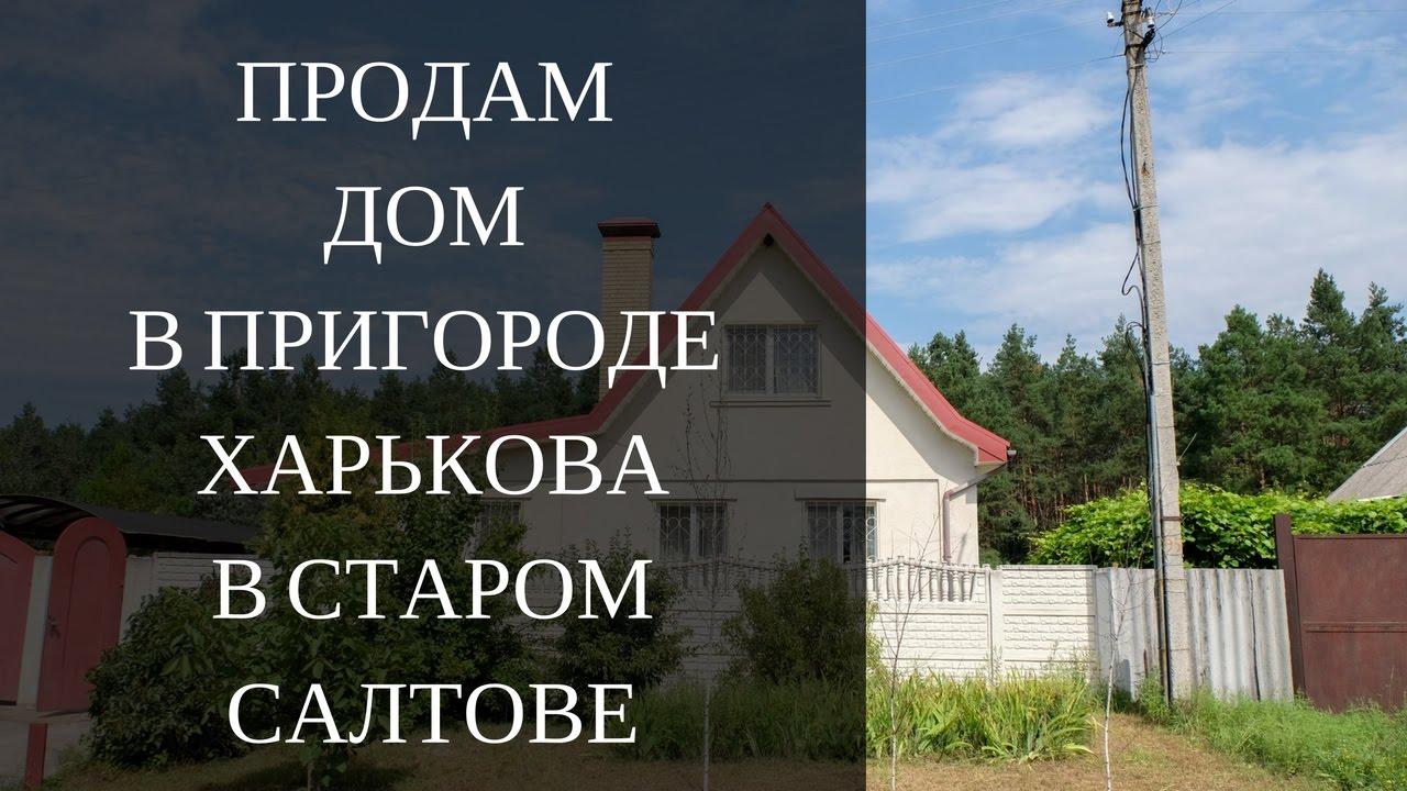 Люкс эстейт,новостройки харькова,купить дом в харькове,продам дом в харькове,квартиры в харькове,недвижимость харьков, дом харьков,аренда квартир, агентство элитной недвижимости.