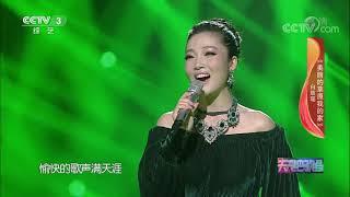 《天天把歌唱》 20191202| CCTV综艺