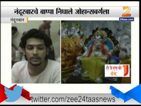 ZEE24TAAS :  Ganesh Murti's Made In Nandurbar Off For Foreign
