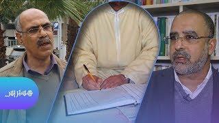 لأول مرة في المغرب .. فتح باب مهنة