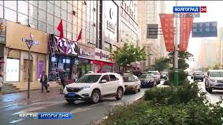 Волгоград посетила делегация китайских предпринимателей