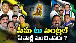 సీమ టు సెంట్రల్ ఏ పార్టీ నుంచి ఎవరు? || Seema To Central Mp seats in 2019 ||#ChetanaMedia