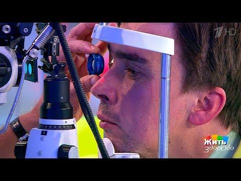 Жить здорово! Глаукома. Как не ослепнуть? (23.10.2017)