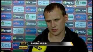 """Вадим Заяць: """"Вболівальники зачекалися перемог"""""""