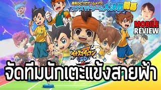 Inazuma Eleven SD (イナズマイレブン SD) เกมมือถือจัดการทีมนักเตะแข้งสายฟ้า เวอร์ชันน่ารัก !!
