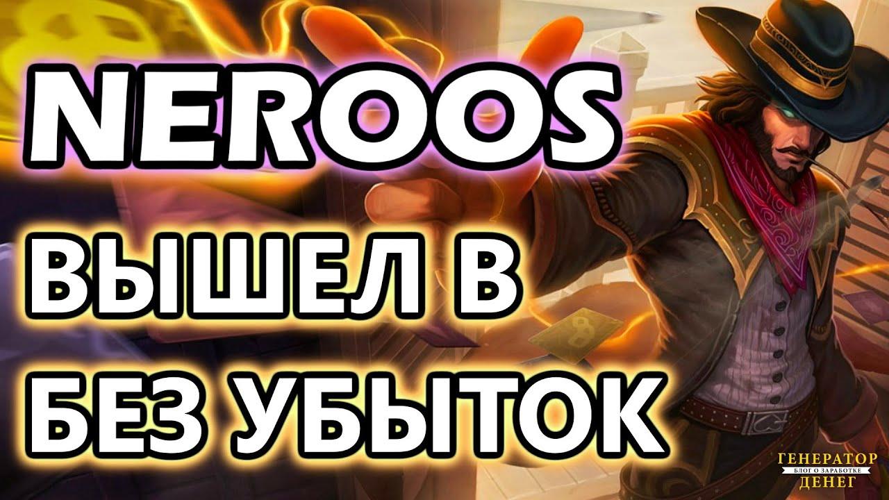 Neroos - Вышел в БУ и начал получать чистую прибыль! Статистика и проверка на вывод!