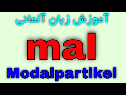 #Modalpartikel Mal - Amusesh Loghat Zaban Almani