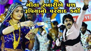 Rajdeep Barot || full Video Program || Sapar Live 2019