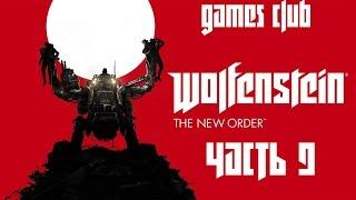 Прохождение игры Wolfenstein: The New Order (PS4) часть 9