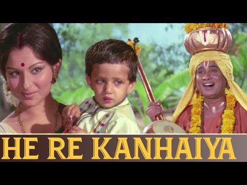 He Re Kanhaiya - Hindi Devotional Song | Kishore Kumar | Sharmila Tagore | Chhoti Bahu