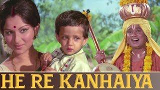 He Re Kanhaiya - Hindi Devotional Song | Kishore Kumar | Sharmila Tagore | Chhoti Bahu