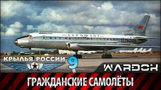 Крылья России   Гражданские самолёты  Воздушные извозчики  Фильм 9 / Wardok