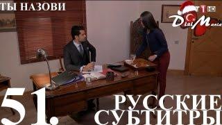 DiziMania/Adini Sen Koy/Ты назови - 51 серия РУССКИЕ СУБТИТРЫ.