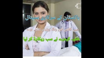 Hidden cam video viral clasfor date in Government hospital in pakistan
