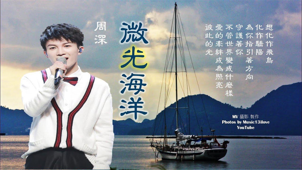🌏 周深《微光海洋》守護著你 不管世界 變成什麽樣 ...  Zhou Shen  ♥ ♪♫*•