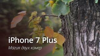 iPhone 7 Plus - съемка с эффектом глубины