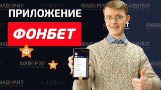 Приложения БК Фонбет | Мобильная версия Fonbet