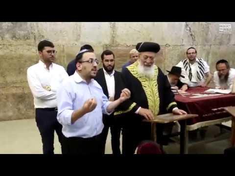 רב עמאר וליפא שמעלצר - בר המצוה בכותל המערבי Rav Shlomo Amar Lipa Schmeltzer - Bar Mitzvah, Kotel