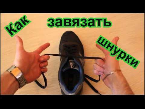 Как завязать шнурки быстро и необычно . Придётся потренироваться))
