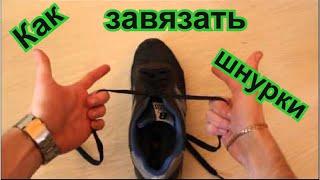 видео Как завязать узел на шнурках