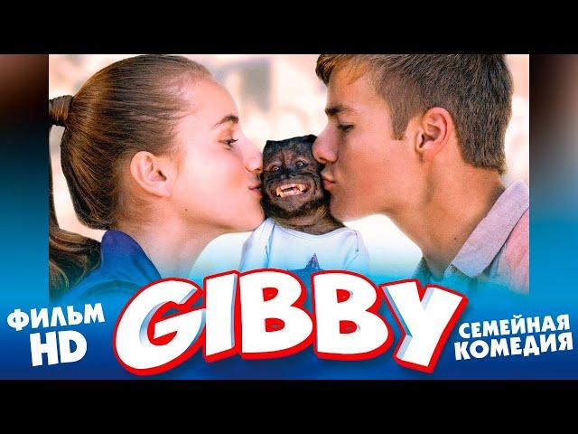 Гибби /Gibby/ Семейная комедия в HD
