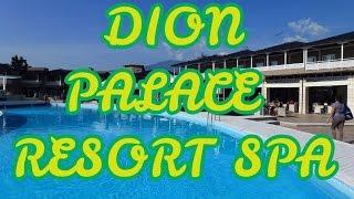 #DionPalace5*(Греция)(DionPalace5* - отель на самом берегу Эгейского моря, вдали от цивилизации и городской суеты. Dion Palace 5* - место, где..., 2014-01-03T11:19:30.000Z)