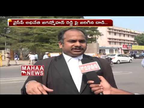 AP Advocate About YS Jagan Attack Case | NIA News | Mahaa News