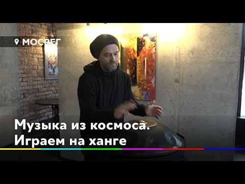 Музыка из космоса. Играем на ханге  //НОВОСТИ 360° ХИМКИ 10.02.2020