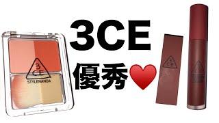 【韓国コスメ】3CE優秀である 作詞曲披露 大爆笑すっぞ。 thumbnail