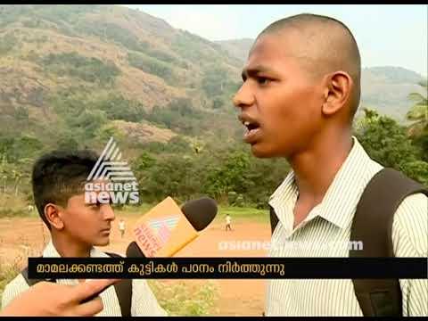 Kothamangalam Mamalakandam school students stop study due to lack of hostel facility