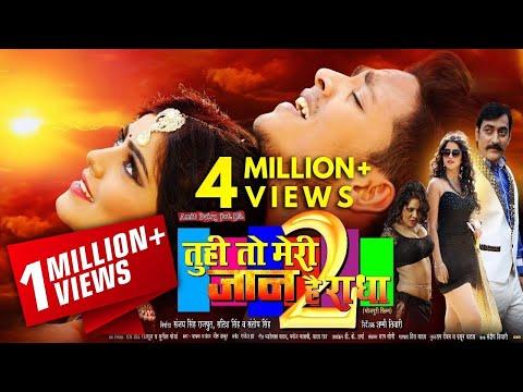 Tu हाय करने के लिए मेरी जान हाई राधा 2 (तू ही तो मेरी जान है राधा 2) भोजपुरी फिल्म प्रमोशन इवेंट वीडियो