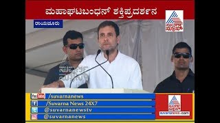 Rahul Gandhi Addresses Public Rally At Raichur | Lok Sabha Election 2019