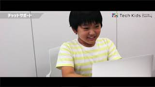 Tech Kids Online Coaching 紹介ムービー