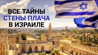 Что скрывает Стена Плача в Израиле