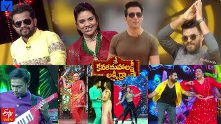 Sri Kanaka Mahalakshmi Lucky Draw - Diwali Special Event Promo -Sonu Sood,SudigaliSudheer, Sreemukhi