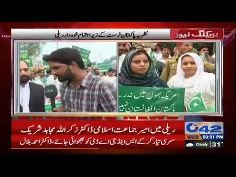 Ideology of Pakistan Trust organized rally
