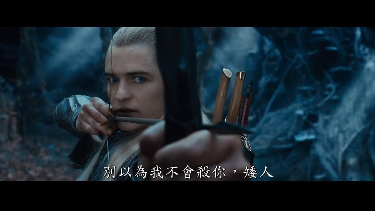 [ 哈比人:荒谷惡龍 ]中文版官方首支預告,全球同步火熱噴發!(HD)