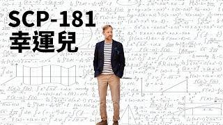 "【SCP基金會】SCP-181 - ""幸運兒"""