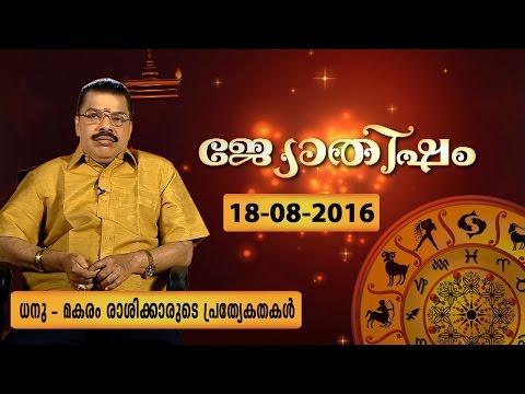 DEVAMRUTHAM : Dhanu Rashi & Makaram Rasi Significance | JYOTHISHAM 18 08 2016 | Kaumudy TV